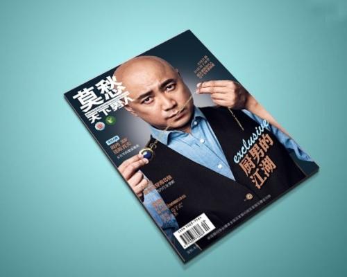 精美杂志雷火电竞app